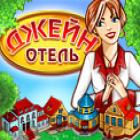 Скачать бесплатную флеш игру Отель Джейн