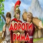 Скачать бесплатную флеш игру Дороги Рима