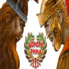 Скачать бесплатную флеш игру Дороги Рима 3